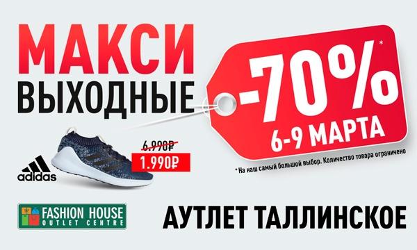 Освещение распродаж «Максивыходные»<br>в Fashion House Outlet Таллинское