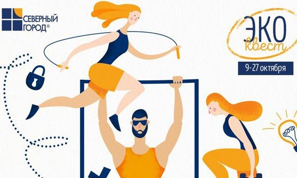 Проработка визуальных концепций<br>для онлайн-конкурсов и отрисовка макетов для СК «Северный город»